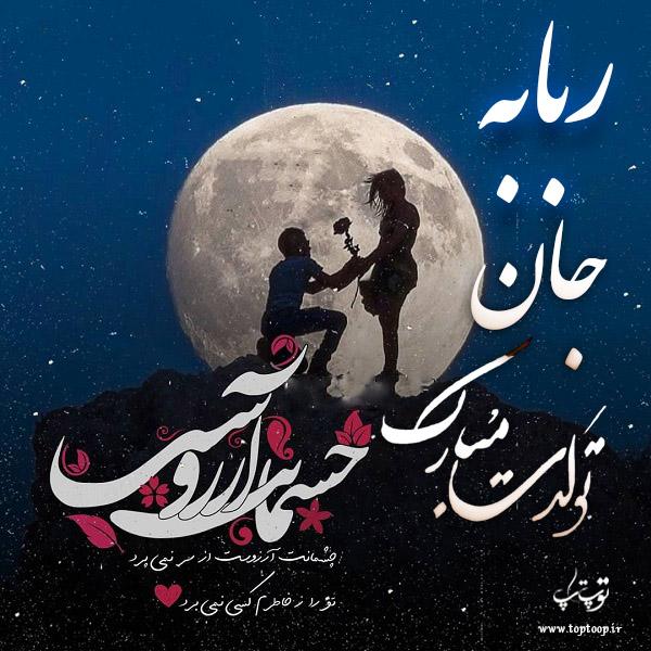 عکس نوشته تبریک تولد با اسم ربابه