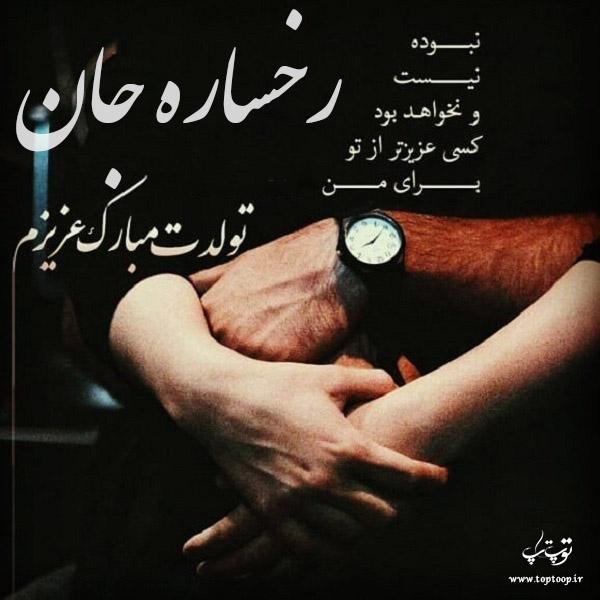 دانلود عکس نوشته رخساره تولدت مبارک