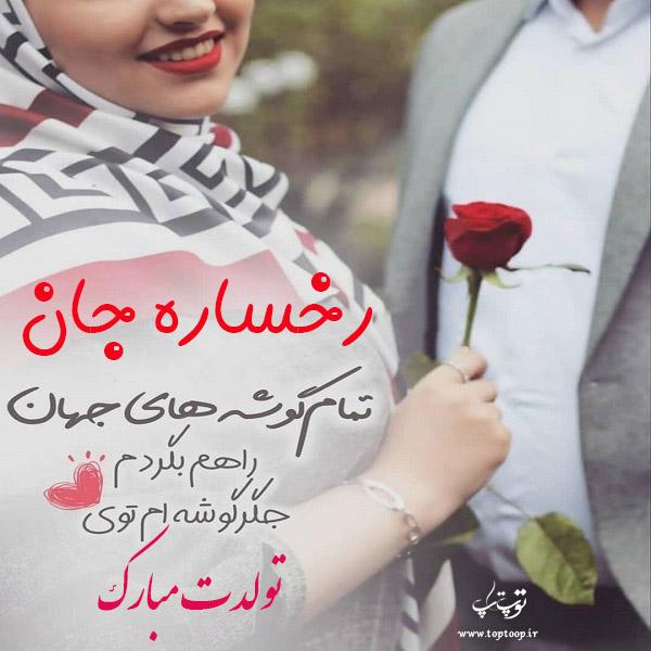 عکس نوشته تبریک تولد اسم رخساره