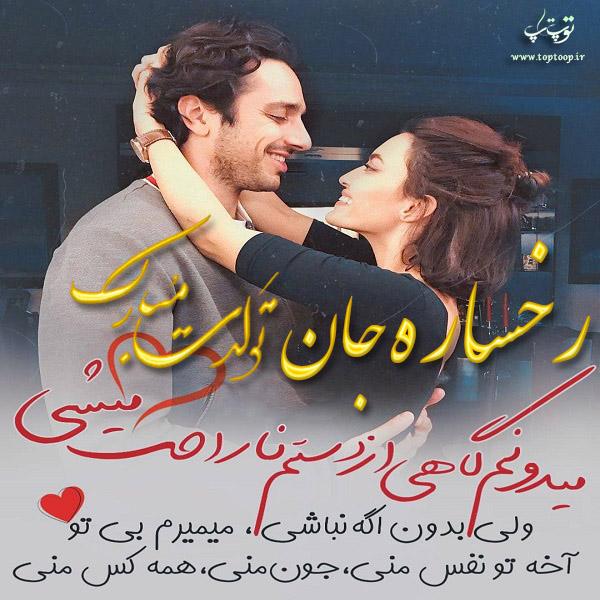 عکس نوشته جدید تولد اسم رخساره
