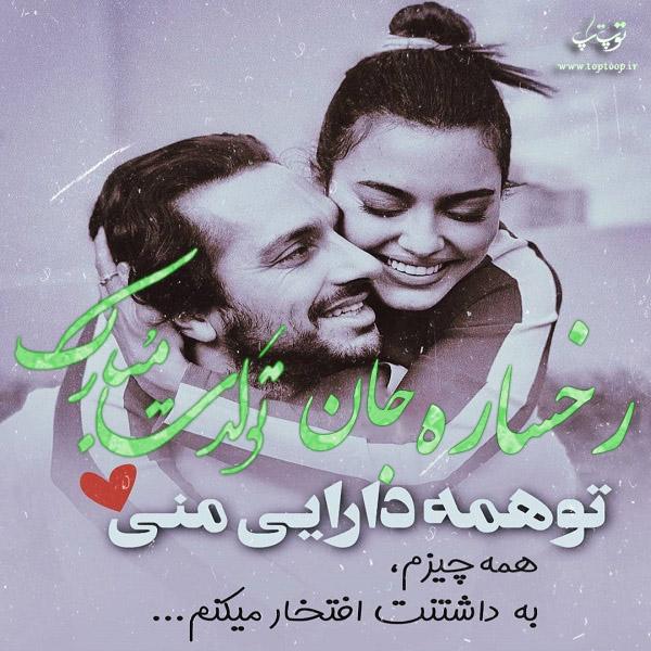 تصویر نوشته تبریک تولد اسم رخساره