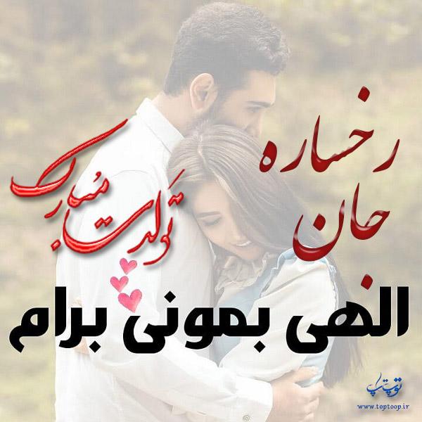 عکس نوشته رخساره جان تولدت مبارک