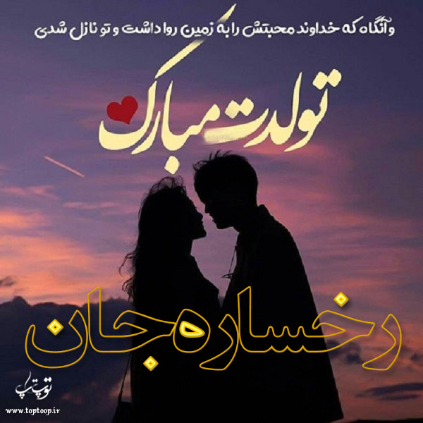 عکس نوشته تولد برای اسم رخساره