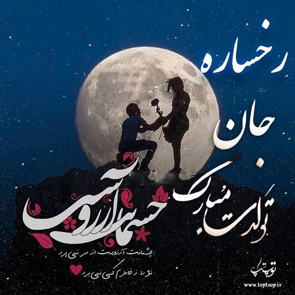 عکس نوشته ی رخساره جان تولدت مبارک