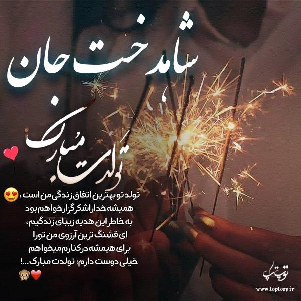 عکس نوشته تولدت مبارک به اسم شاهدخت