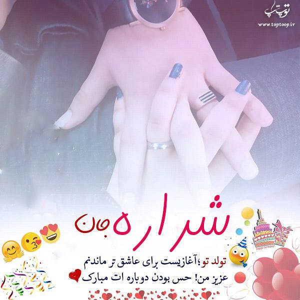عکس نوشته تبریک تولد اسم شراره