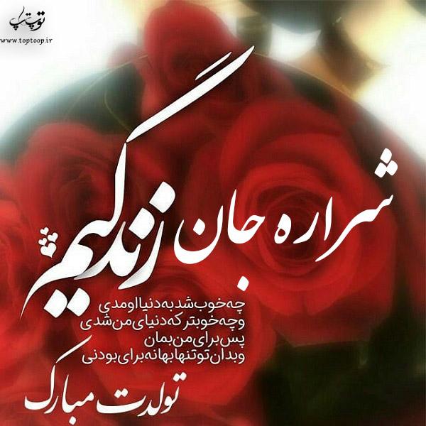 عکس نوشته شراره عزیزم تولدت مبارک