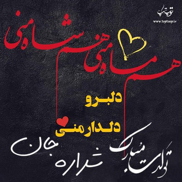 عکس نوشته تبریک تولد با اسم شراره
