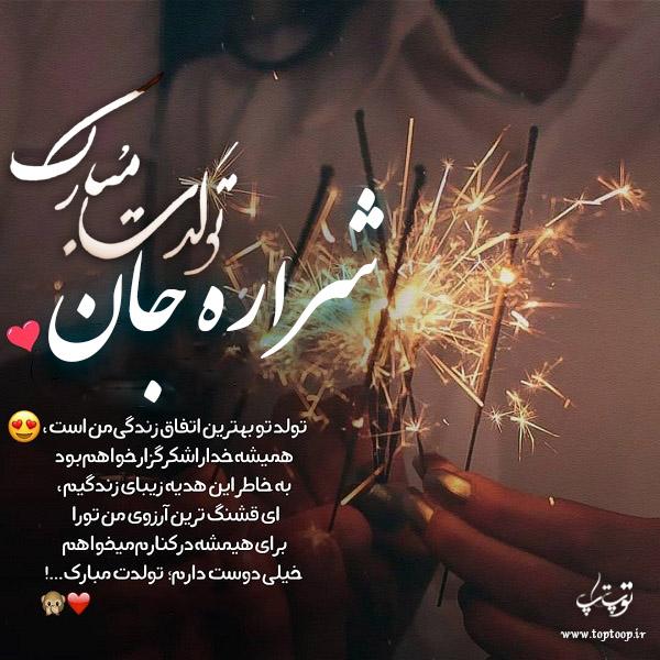 عکس نوشته تولدت مبارک به اسم شراره