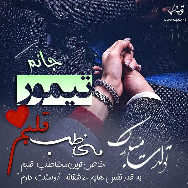 عکس نوشته تبریک تولد اسم تیمور