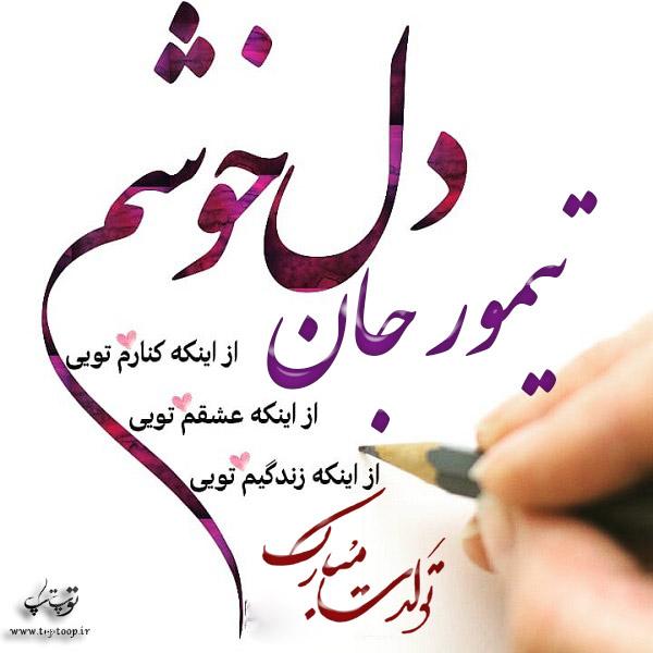 عکس با متن تبریک تولد اسم تیمور