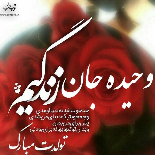 عکس نوشته وحیده جان تولدت مبارک