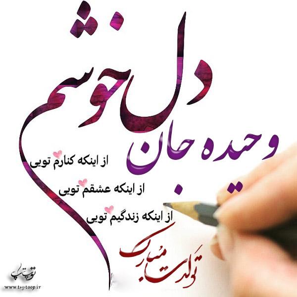 عکس با متن تولد اسم وحیده
