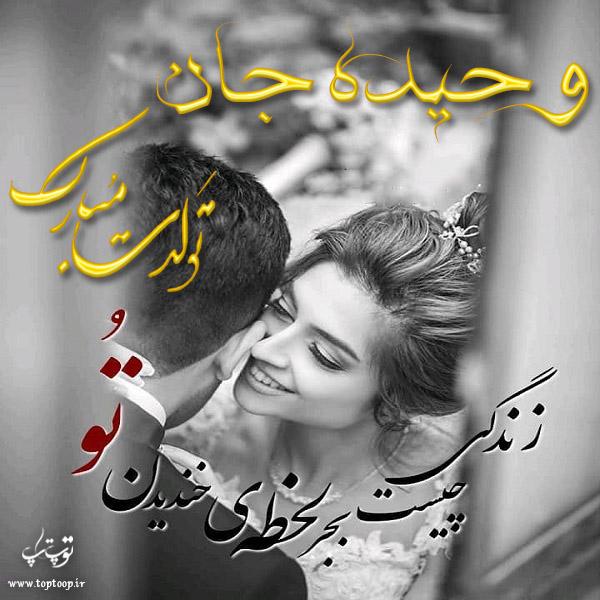 عکس نوشته تولد به اسم وحیده