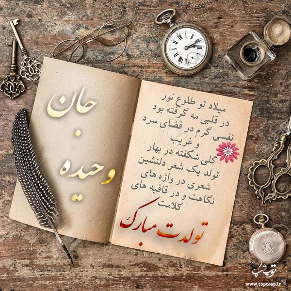 کارت پستال تبریک تولد اسم وحیده