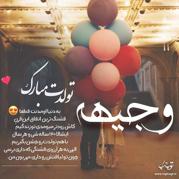 عکس نوشته وجیهه جان تولدت مبارک