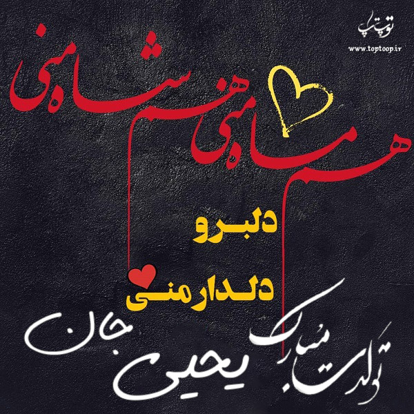 toptoop.ir   tvlood yahya (1) - عکس نوشته عاشقانه اسم یحیی - عکس پروفایل تبریک تولد یحیی
