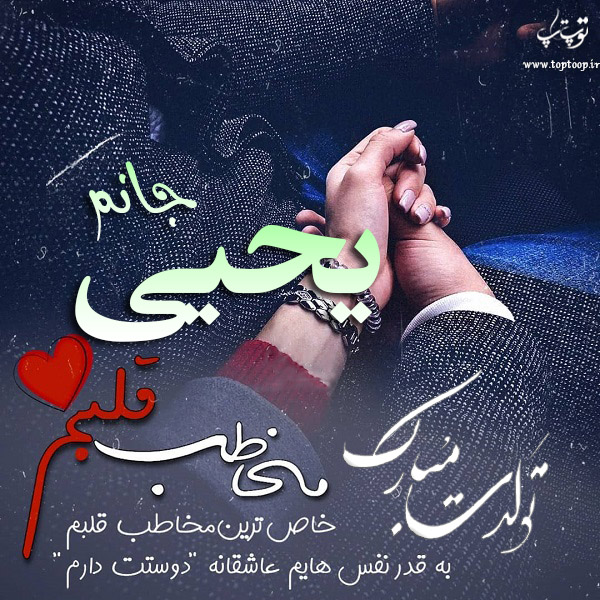 toptoop.ir   tvlood yahya (2) - عکس نوشته عاشقانه اسم یحیی - عکس پروفایل تبریک تولد یحیی