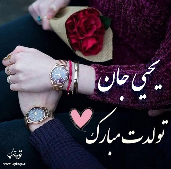 toptoop.ir   tvlood yahya (6) - عکس نوشته عاشقانه اسم یحیی - عکس پروفایل تبریک تولد یحیی
