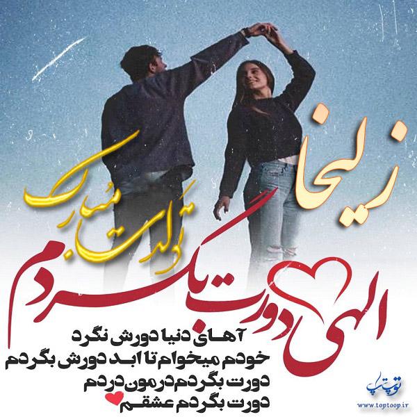 تصویر با متن عاشقانه تولد اسم زلیخا