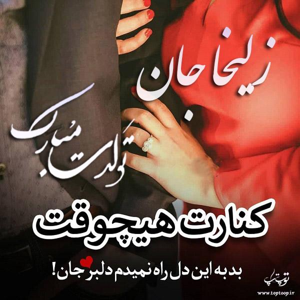 عکس نوشته تبریک تولد اسم زلیخا