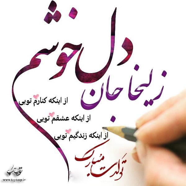 عکس با متن تولد اسم زلیخا