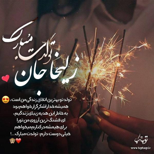عکس نوشته زلیخا جان تولدت مبارک