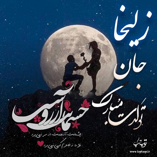 عکس نوشته زلیخا عزیزم تولدت مبارک