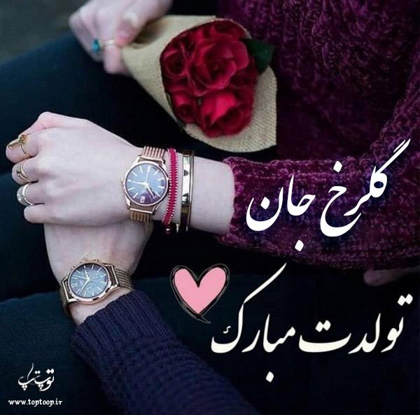 عکس نوشته ی گلرخ جان تولدت مبارک