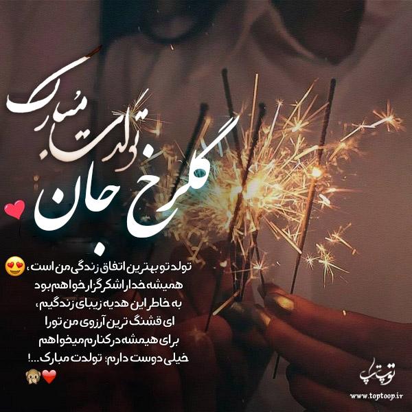 دانلود عکس نوشته گلرخ تولدت مبارک