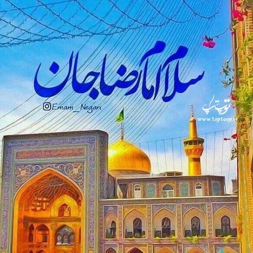 دلنوشته درباره امام رضا علیه السلام
