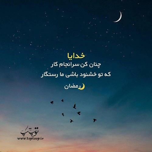 متن التماس دعا ماه رمضان