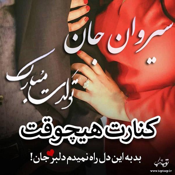 عکس نوشته تولدت مبارک به اسم سیروان