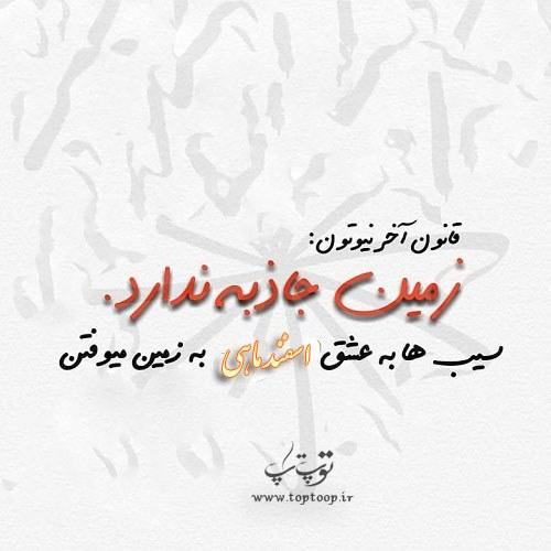 پروفایل اسفند ماهی جدید