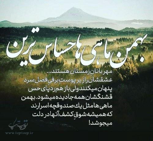 عکس نوشته احساسی بودن بهمن ماهیا