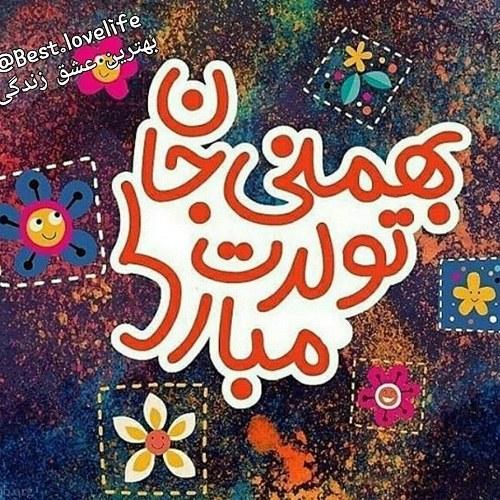 تصاویر زیبای تبریک تولد به بهمن ماهی