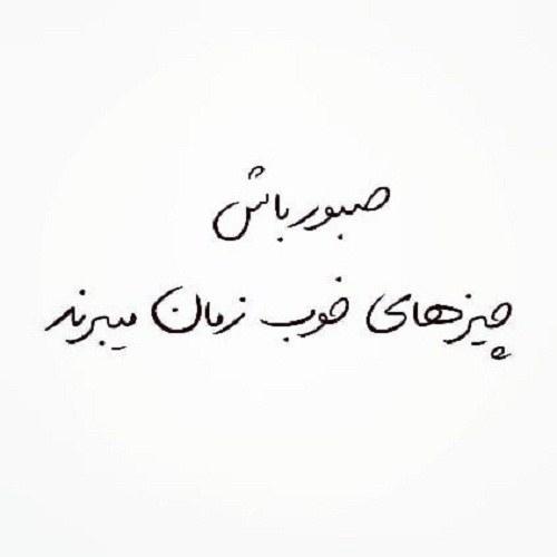 عکس نوشته صبوری