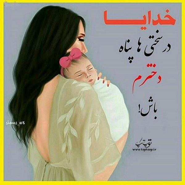 عکس نوشته خدایا پناه دخترم باش