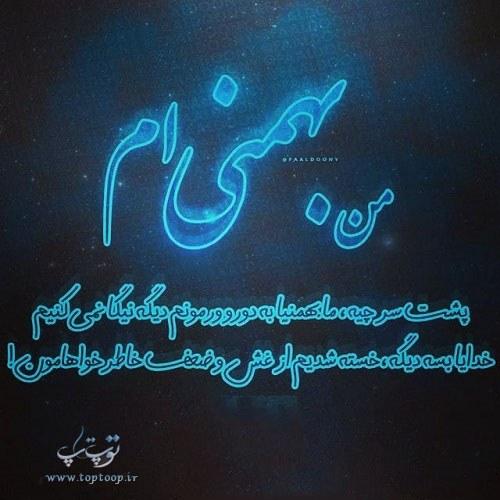 عکس نوشته با افتخار من یک بهمن ماهی ام