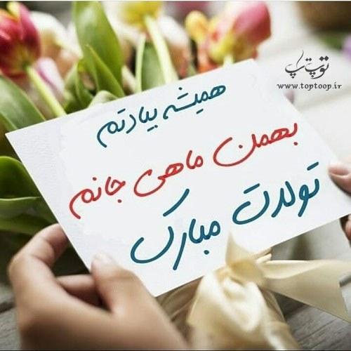 عکس نوشته بهمن ماهی جانم تولدت مبارک