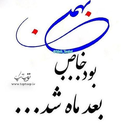 عکس نوشته خاص بودن بهمن ماهی ها