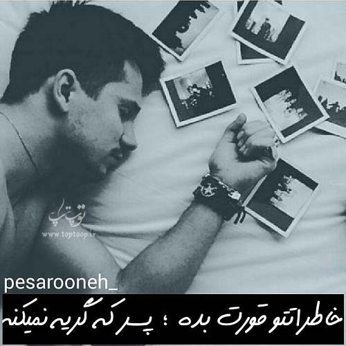 عکس نوشته مرد که گریه نمیکنه + متن