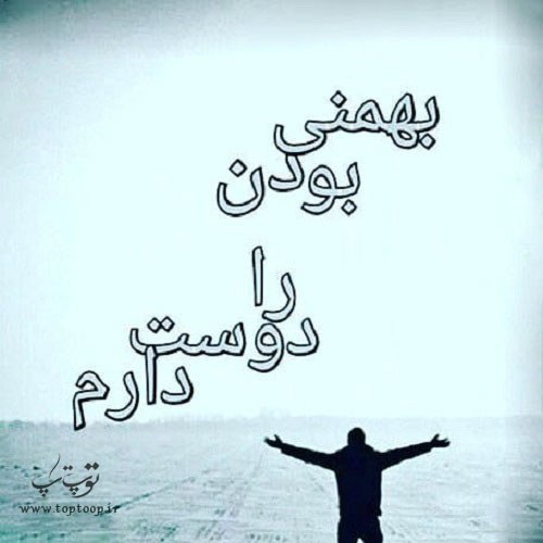 عکس پروفایل بهمنی بودن را دوست دارم