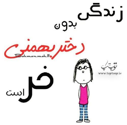 عکس نوشته زندگی بدون دختر بهمن ماهی خر است