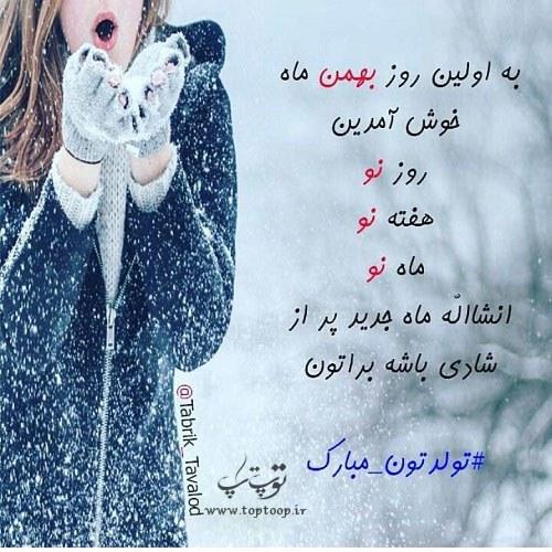 عکس نوشته بهمن ماهیا تولدتون مبارک