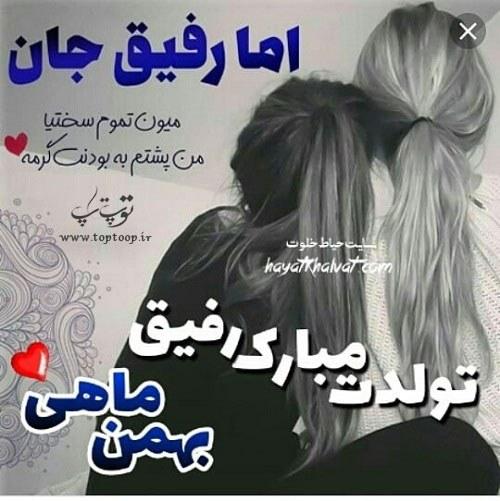 عکس نوشته تبریک تولد به رفیق بهمن ماهی