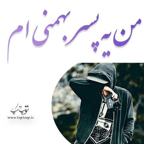 عکس نوشته من یه پسر بهمنی ام برای پروفایل