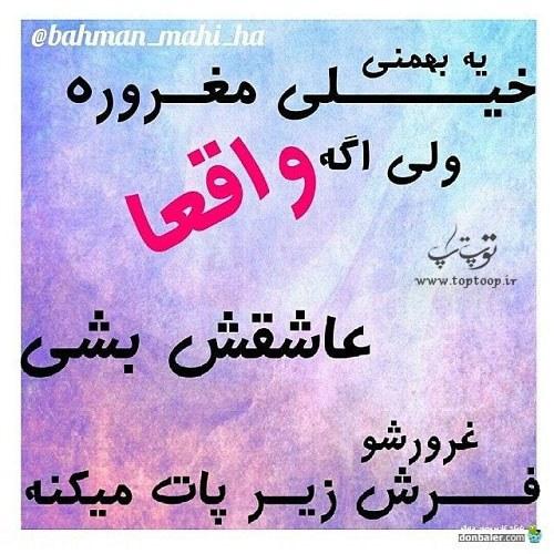 عکس پروفایل غرور بهمن ماهیا