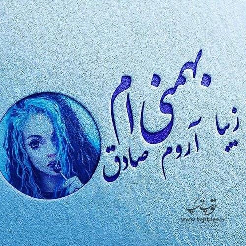 پروفایل دخترونه بهمنی ام