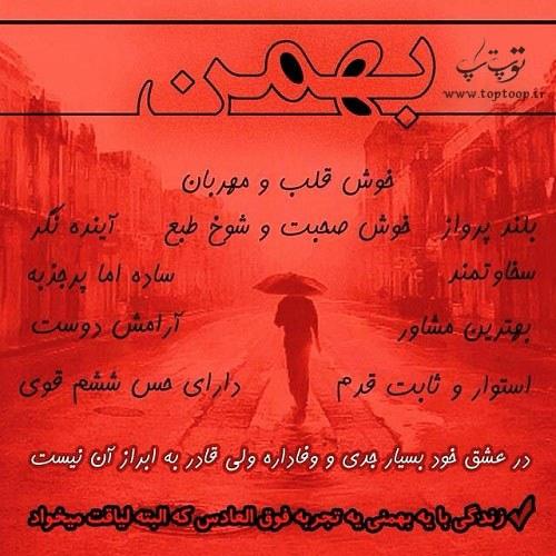 عکس نوشته بهمنی ها
